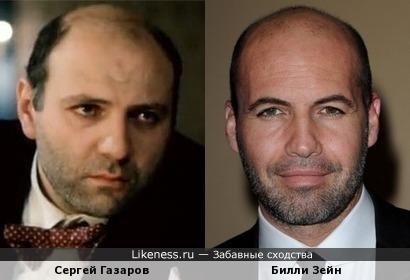 Сергей Газаров и Билли Зейн