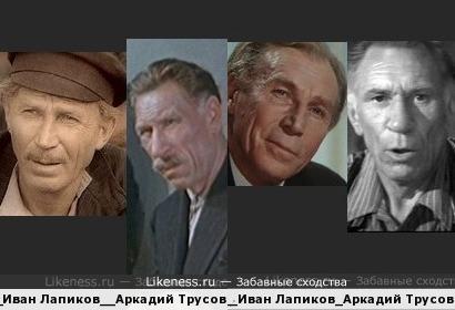 Актёры Иван Лапиков и Аркадий Трусов
