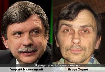 Математик Георгий Малинецкий и лайкнесс-фронтмен Игорь Хорнет
