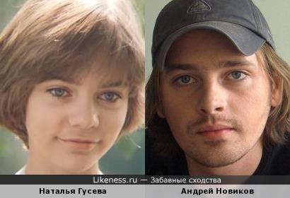 Наталья Гусева и Андрей Новиков