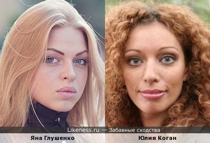 Актриса Яна Глушенко и певица Юлия Коган