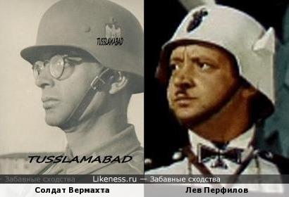 Солдат Вермахта и Лев Перфилов в образе