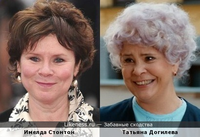 Актрисы Имелда Стонтон и Татьяна Догилева