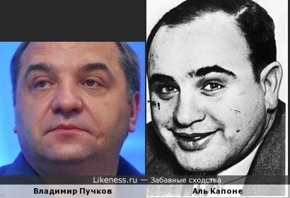 Владимир Пучков и Аль Капоне