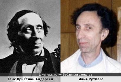 Ганс Христиан Андерсен и Илья Рутберг