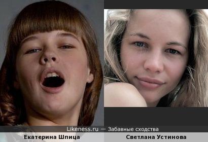 Екатерина Шпица и Светлана Устинова