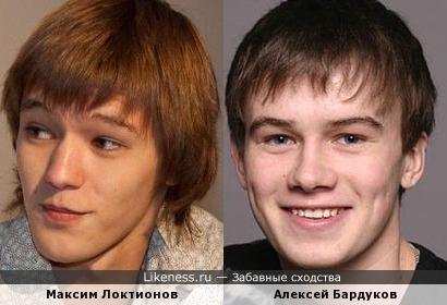 Максим Локтионов и Алексей Бардуков