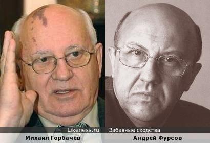 Михаил Горбачёв и историк Андрей Фурсов