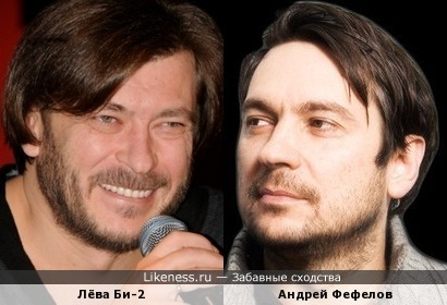 Лёва Би-2 и Андрей Фефелов