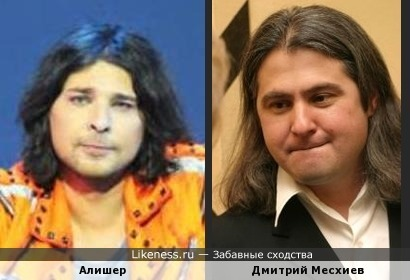 Алишер и Дмитрий Месхиев