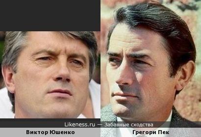 Виктор Юшенко и Грегори Пек