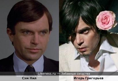 Сэм Нил и Игорь Григорьев