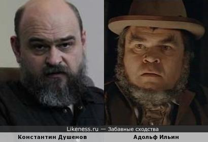 Константин Душенов и Адольф Ильин