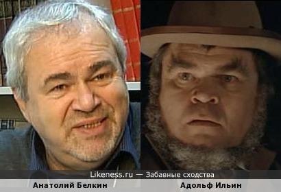 Анатолий Белкин и Адольф Ильин