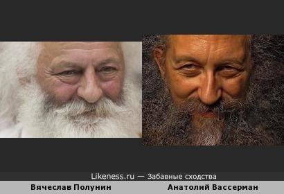 Вячеслав Полунин и Анатолий Вассерман