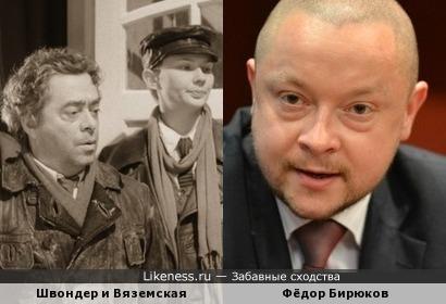 Товарищ Швондер + товарищ Вяземская = Фёдор Бирюков? :-)