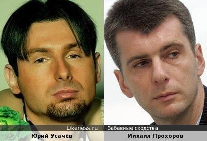 Юрий Усачёв и Михаил Прохоров