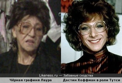 Чёрная графиня Лаура и Дастин Хоффман в роли Тутси