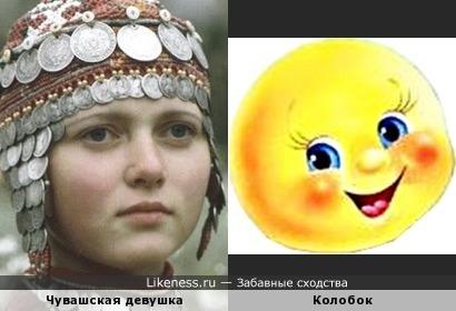 Чувашская девушка в национальном костюме напомнила Колобка =)