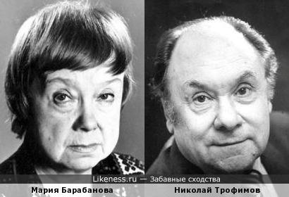 Мария Барабанова и Николай Трофимов