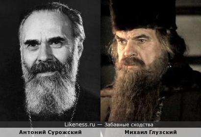 Митрополит Антоний Сурожский и Михаил Глузский
