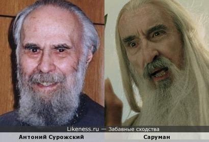 Митрополит Антоний Сурожский и Саруман
