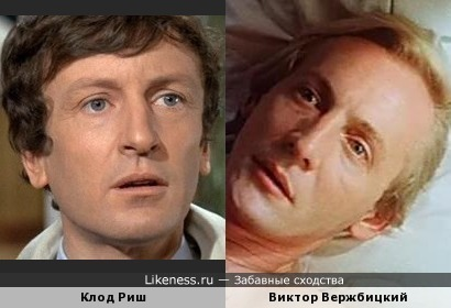 Актёры Клод Риш и Виктор Вержбицкий
