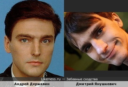 Андрей Державин и Дмитрий Янушкевич