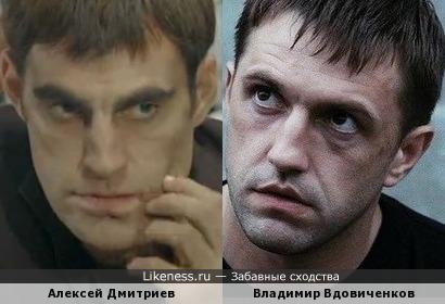 Алексей Дмитриев и Владимир Вдовиченков