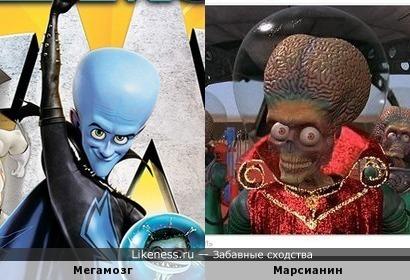 "Мегамозг и персонаж фильма ""Марс атакует!"""