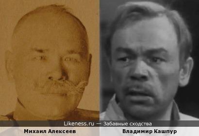Генерал Алексеев и Владимир Кашпур