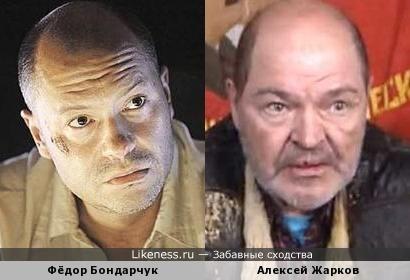 Фёдор Бондарчук и Алексей Жарков