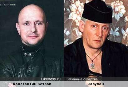 Константин Ветров и Завулон