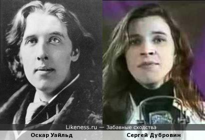 Оскар Уайльд и Сергей Дубровин