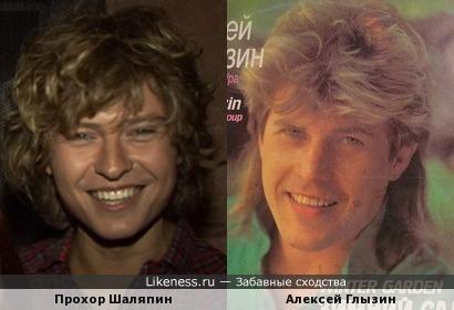Прохор Шаляпин и Алексей Глызин