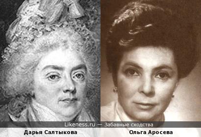 Салтычиха и Ольга Аросева