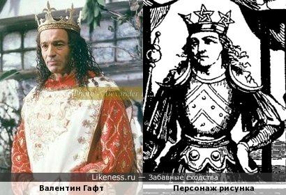 Гафт и светоносный царь