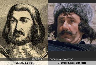Герцог де Ре и Леонид Каневский
