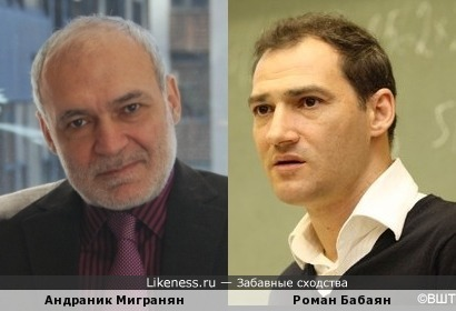 Политолог Андраник Мигранян и телеведущий Роман Бабаян