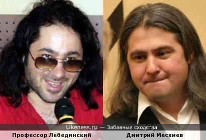 Профессор Лебединский и Дмитрий Месхиев