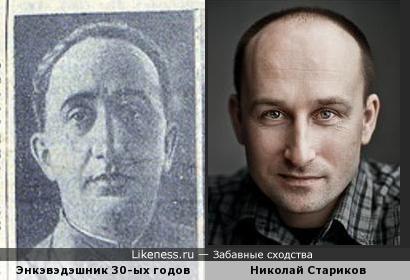 Сотрудник НКВД 30-ых годов прошлого столетия и публицист Николай Стариков