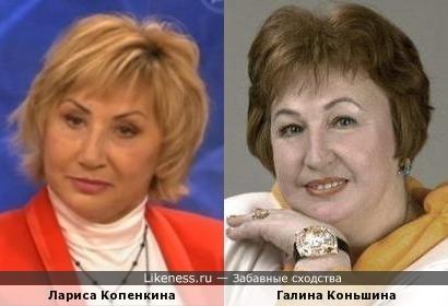 Лариса Копенкина и Галина Коньшина