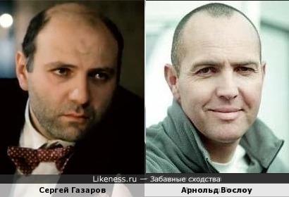 Сергей Газаров и Арнольд Вослоу
