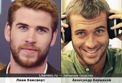 Лиам Хемсворт и Александр Кержаков