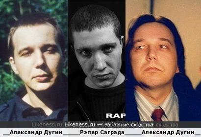 Рэпер Саграда и безбородый Александр Дугин