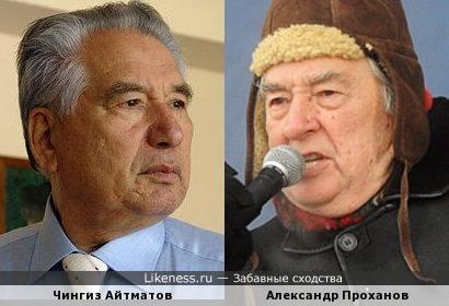 Чингиз Айтматов и Александр Проханов