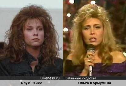 Брук Тэйсс и Ольга Кормухина