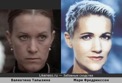 Валентина Талызина и Мари Фредрикссон