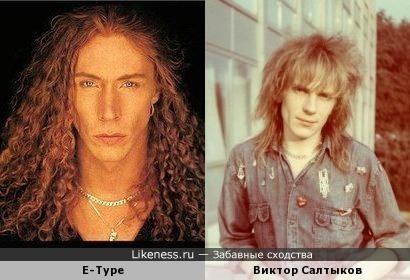 E-Type и Виктор Салтыков