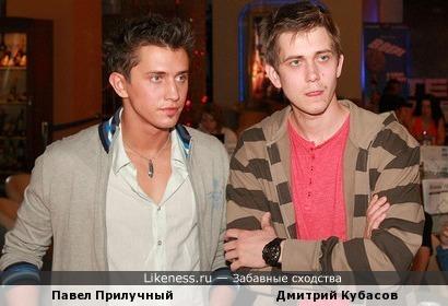 Павел Прилучный и Дмитрий Кубасов